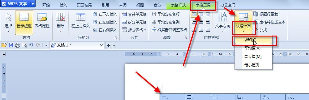 wps word中自动求和按钮怎么弄出来图片