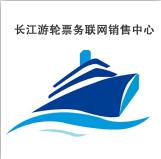 上海出发长江游轮