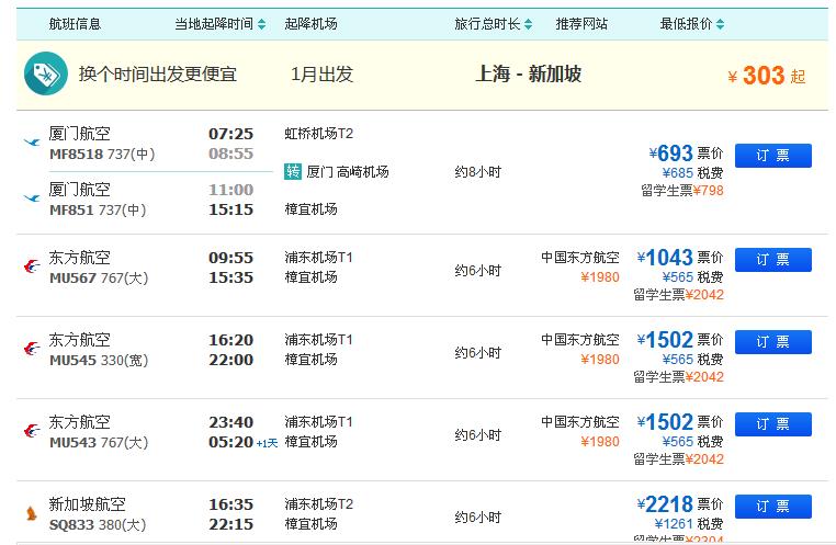 新加坡往返机票价格