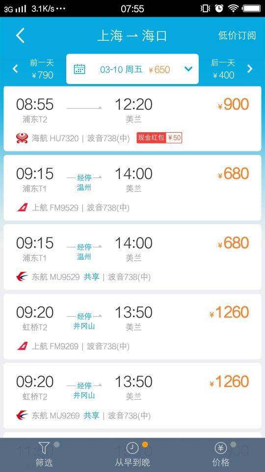 上海到海口飞机要多久