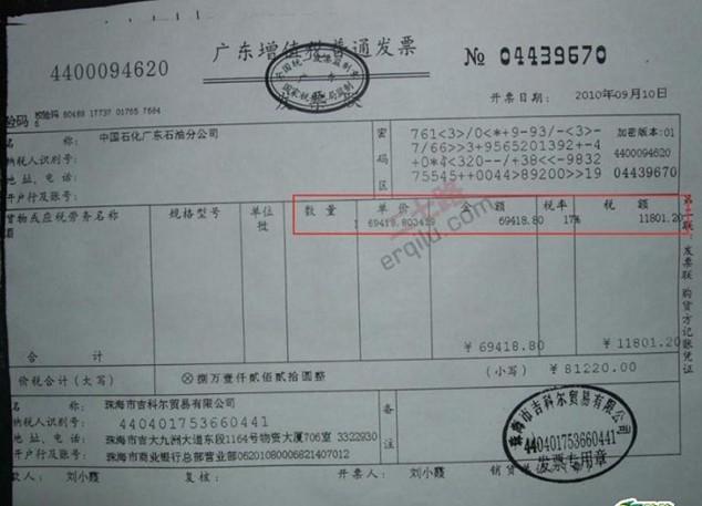 发票上哪个是发票号码_发票章上的号码是什么