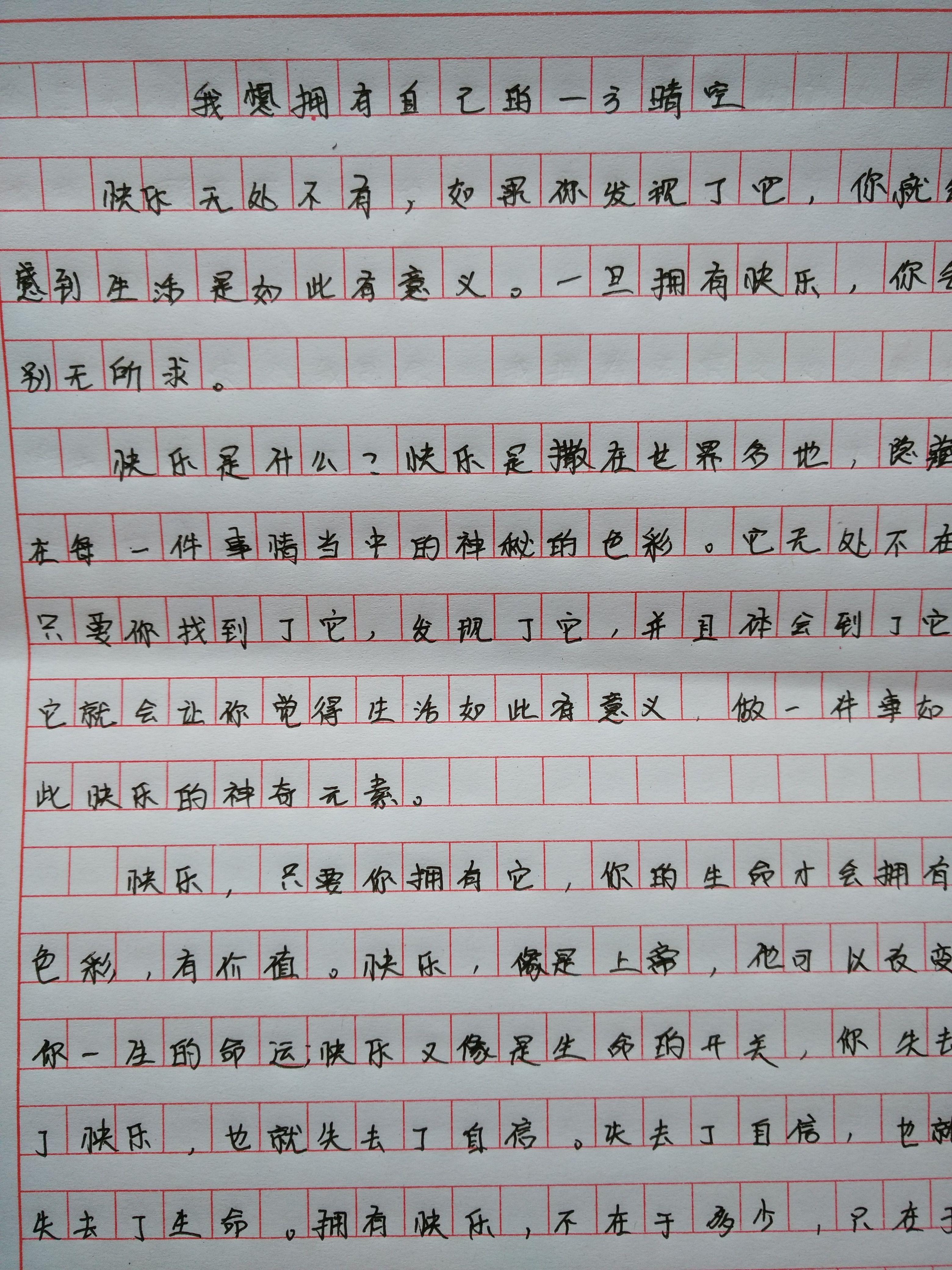 初中定理我想拥有自己的初中晴空800字——v初中帮一方外作文数学课图片