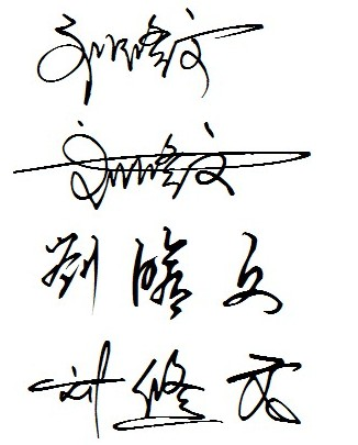 个性签名设计图片