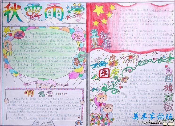 设计美化制作手抄报是每个学生都应具备的基本素质,它在学生以后为
