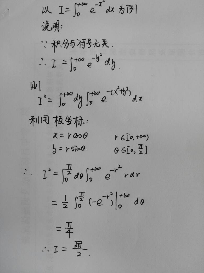 u^2/根号1 u的积分