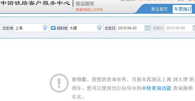 上海到大理飞机票