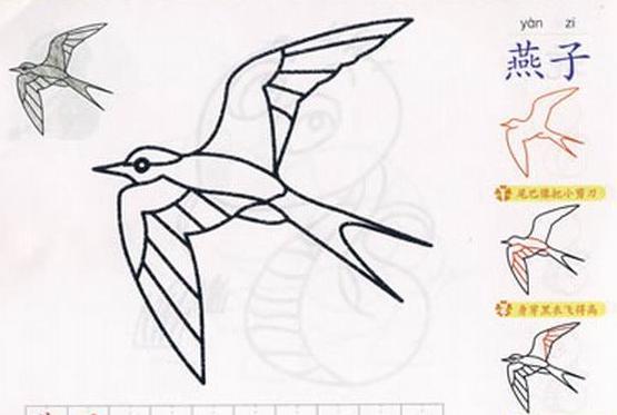 燕子简笔画 燕子 燕子简笔画 图片大全 简笔画燕子 的画法高清图片