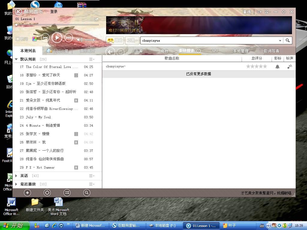 chunyinyue彩铃 是首钢琴曲图片