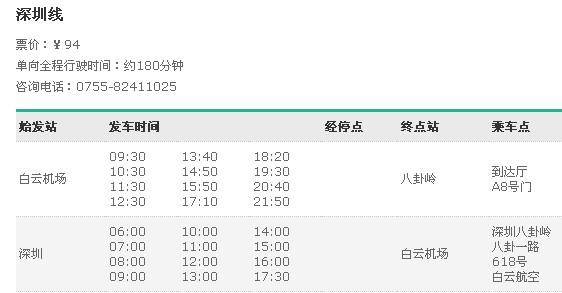 广州直达宝安机场大巴