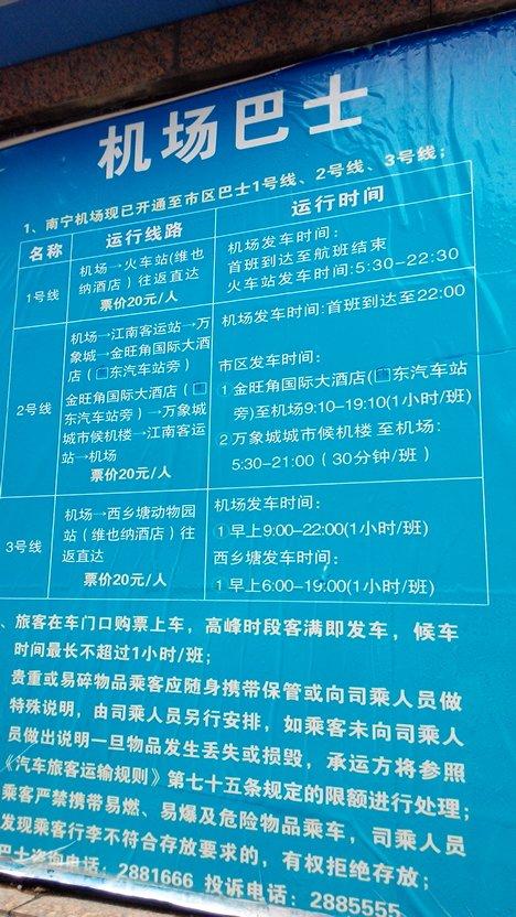 武汉机场大巴时刻表_南宁吴圩机场大巴时刻表