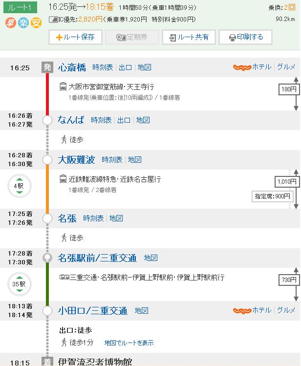 心斋桥到梅田蓝天大厦