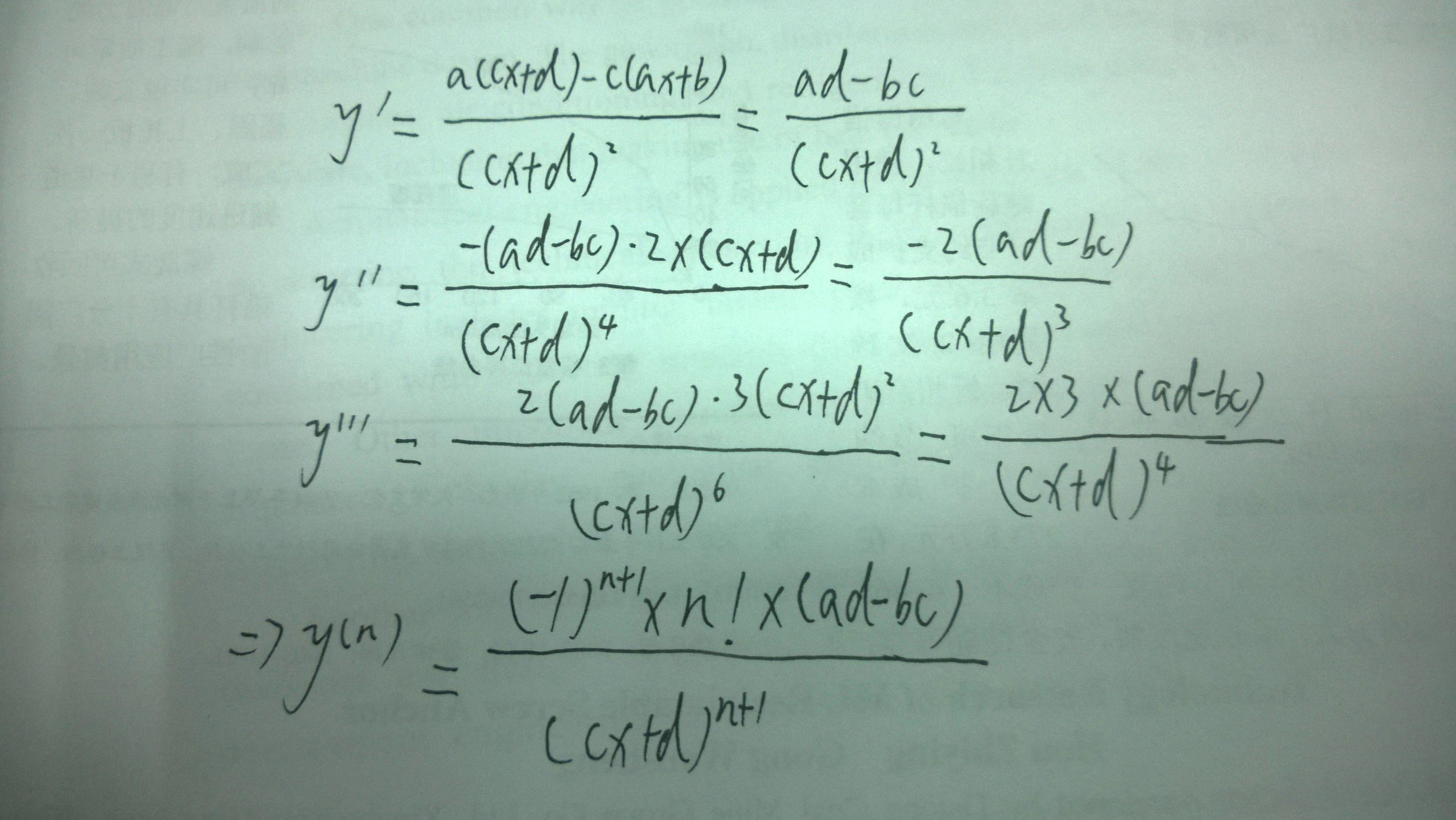 y=cx+d/ax+b的高阶导数