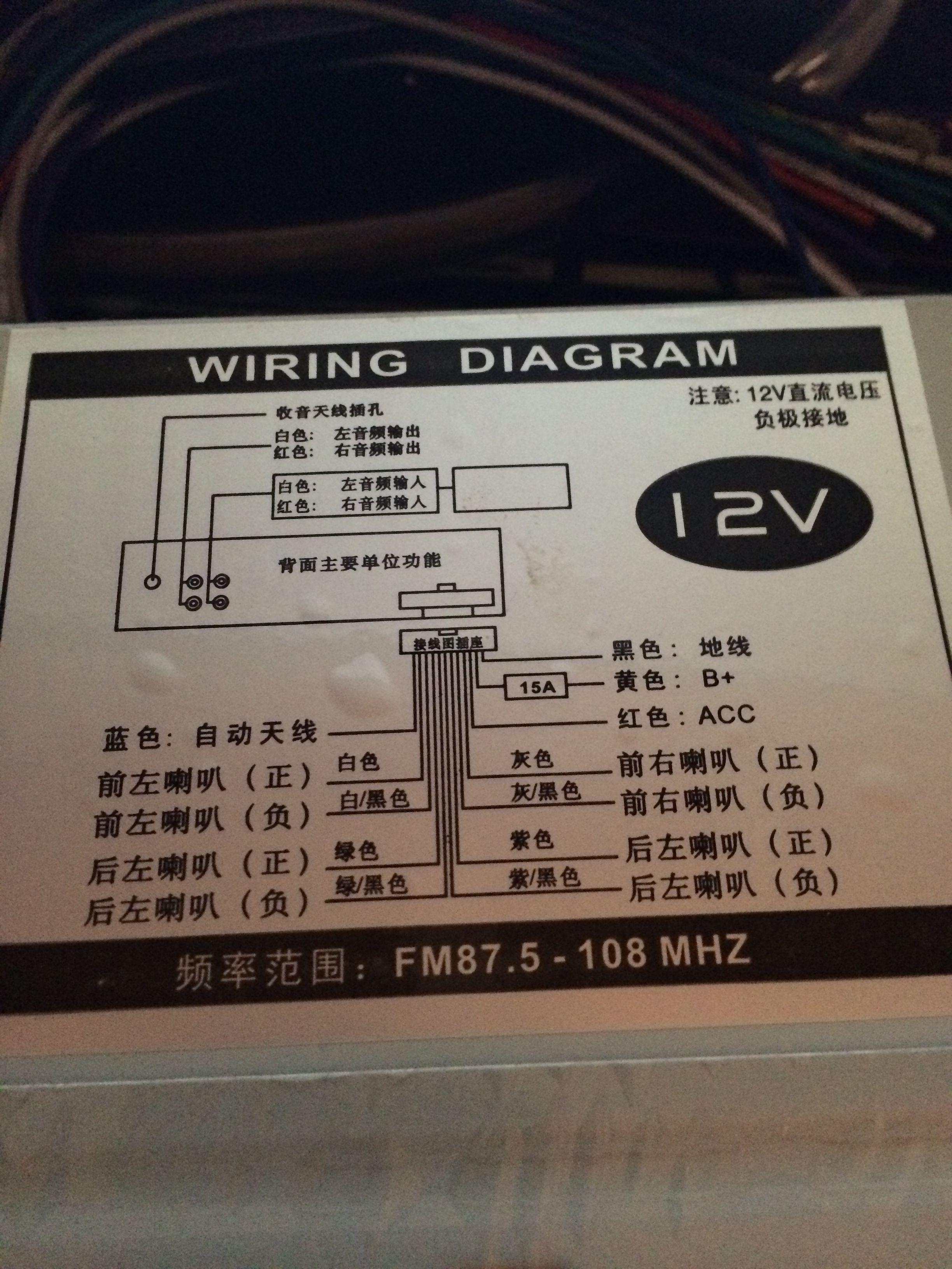 车载插卡cd机接线方法 高清图片