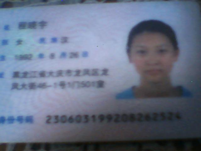 身份证号 230603199208262524