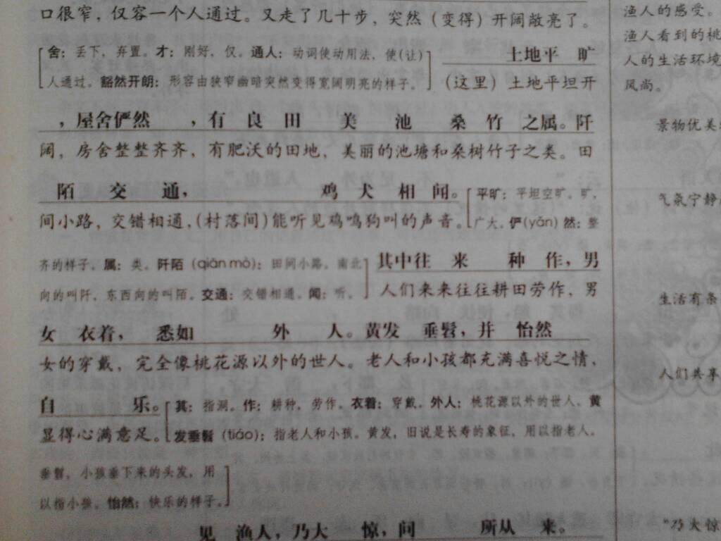 翻译文言文_百度知道图片