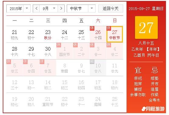 今年(2015年)的中秋节为2015年9月27日,放假时间为连着2天(9月26日-9图片