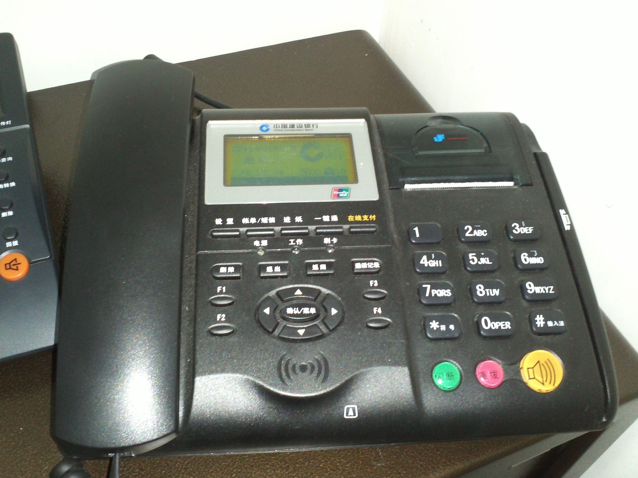 ... 机 怎么 装 纸 图解 产 供应 扬州 市 无线 刷卡 机