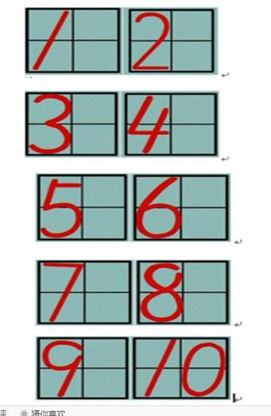 阿拉伯数字田字格标准书写格式图片