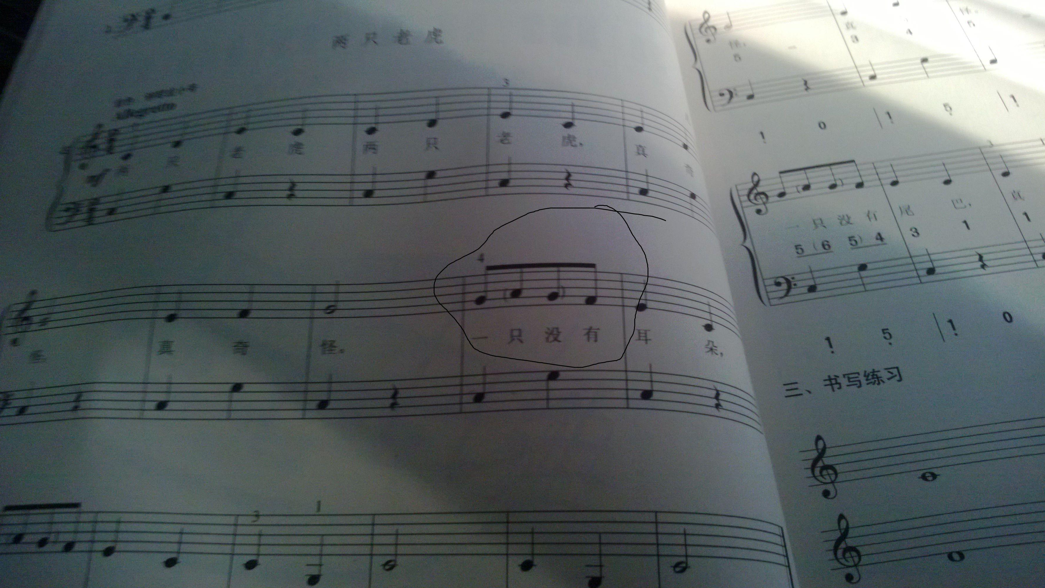 電子琴《兩只老虎》有個音符不會?圖片
