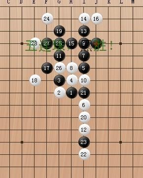 五子棋 帮我看看这个是什么阵法图片