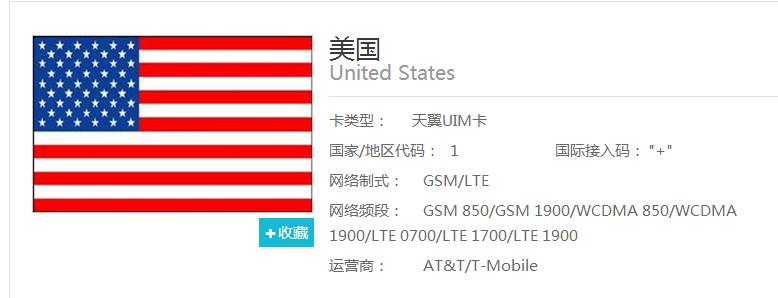 电信开通美国国际漫游