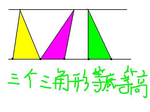 画出与图中三角形面积相等的钝角三角形与直角三角形各一个图片