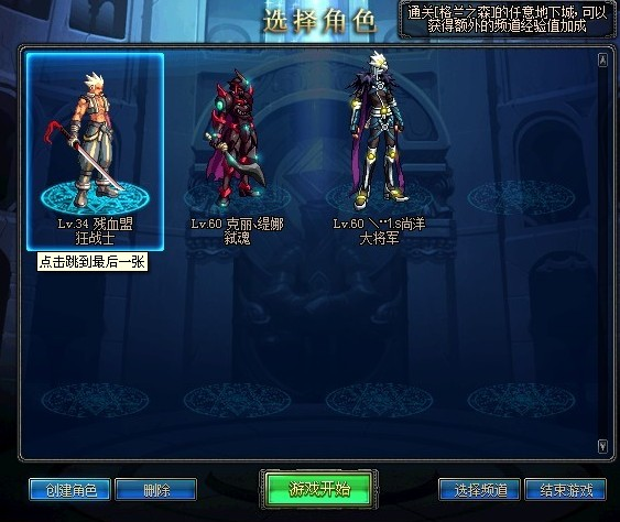 DNF当前版本剑圣武器选择TOP5,为什么我还在带王之悲鸣