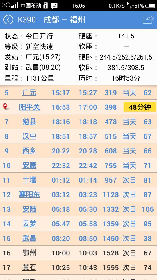 wwwk390ccrmvb_k390次列车,第一天15:17开车,第二天8:20到.