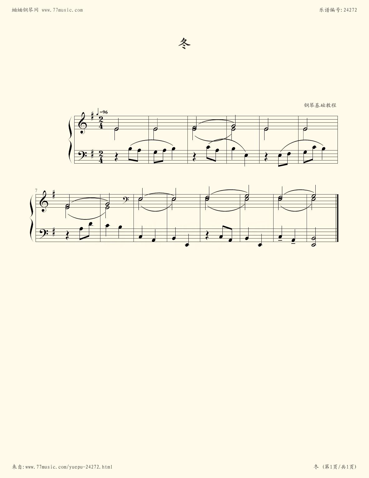 40 2007-12-08 五线谱中音符下面的小横杠是代表什么?图片