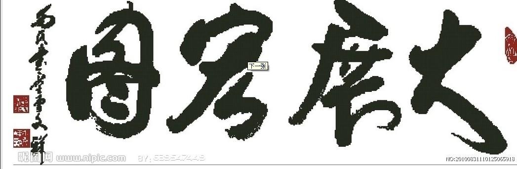 下面四个点是什么字_12 2010-04-05 上面一个毒字下左边上面一个目字下面一个小字下右边
