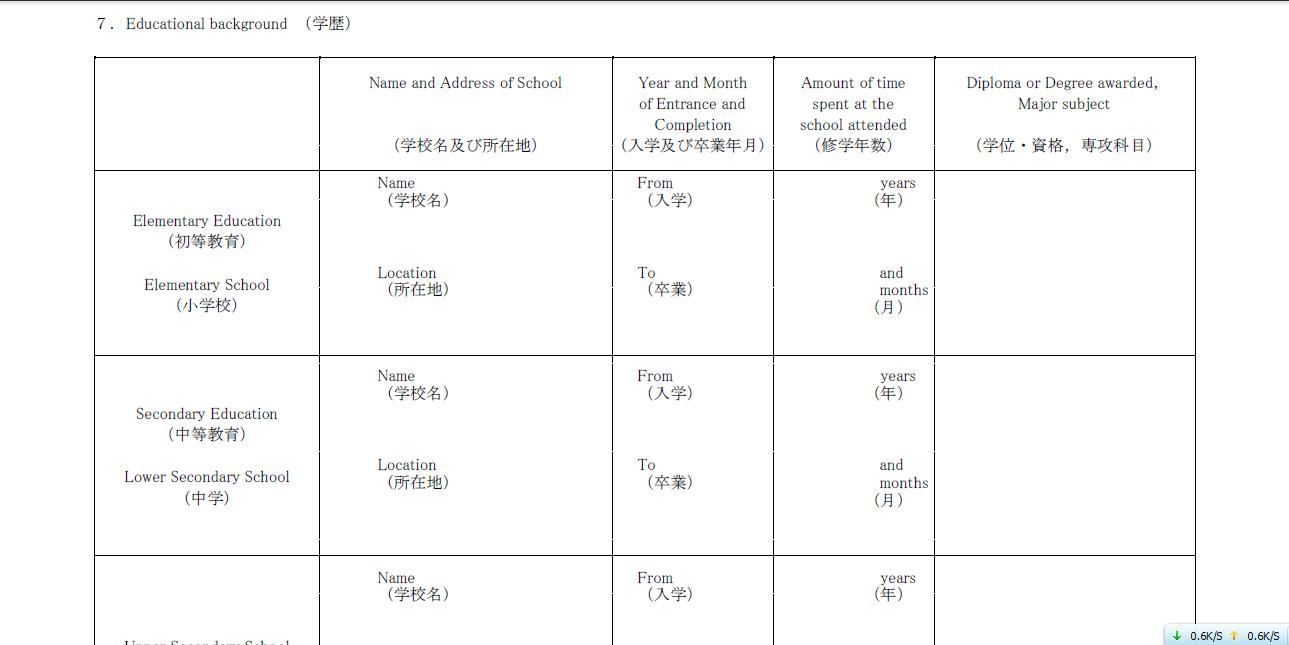日本文部科学省国费外国留学生申请表 怎么填写图片