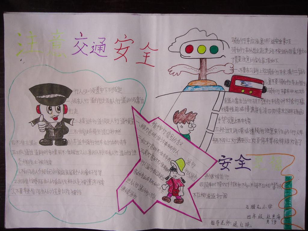 小学生六年级《文明安全伴我行》手抄报图片