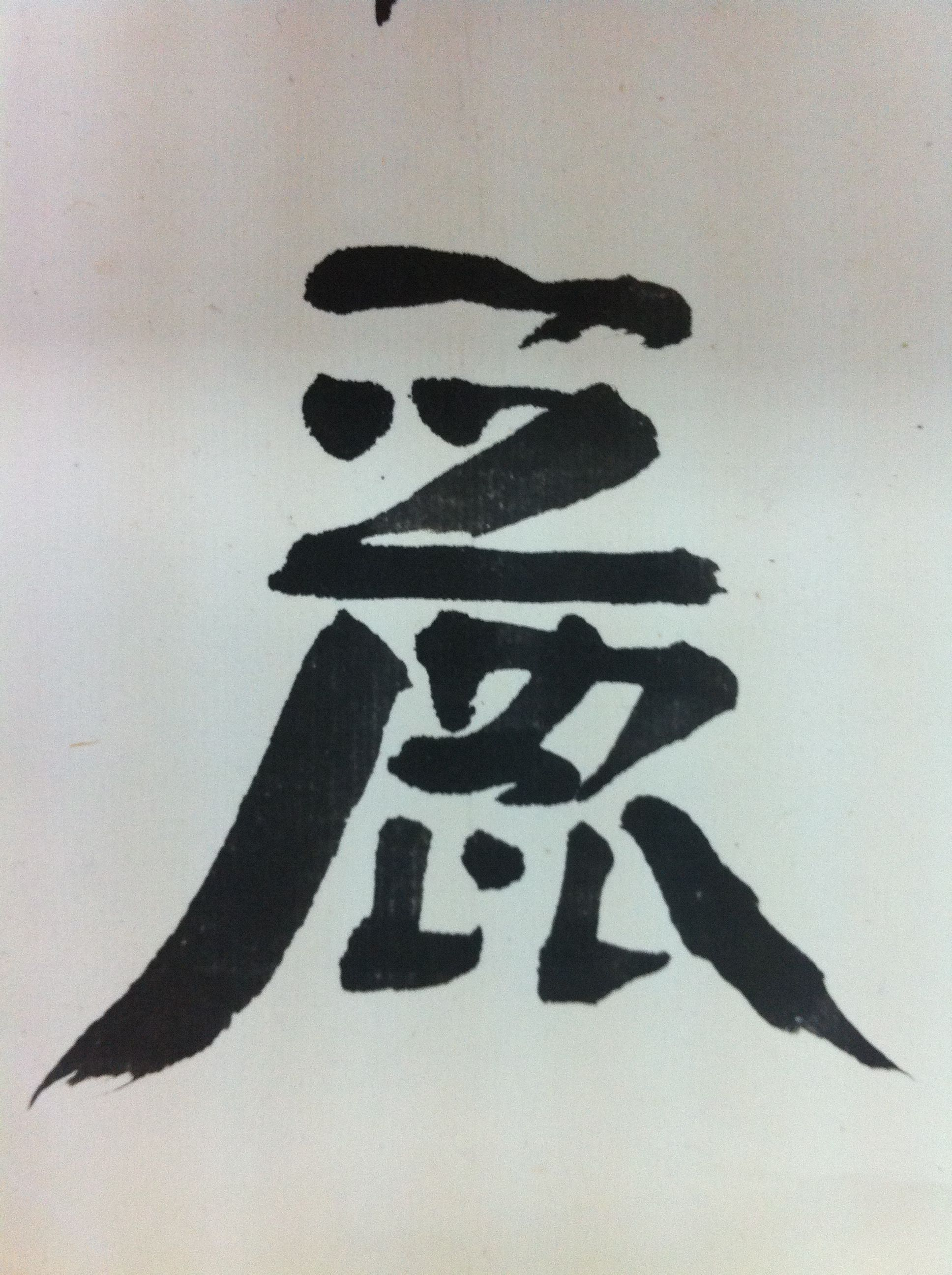 书法中的异体字_繁体字,异体字,在书法创作中一定要用对
