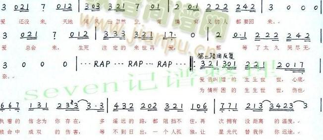 生生世世爱(仙三)布鲁斯口琴bd模式的简谱图片