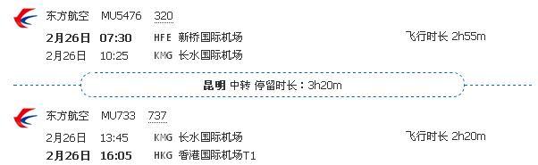 合肥去香港机票