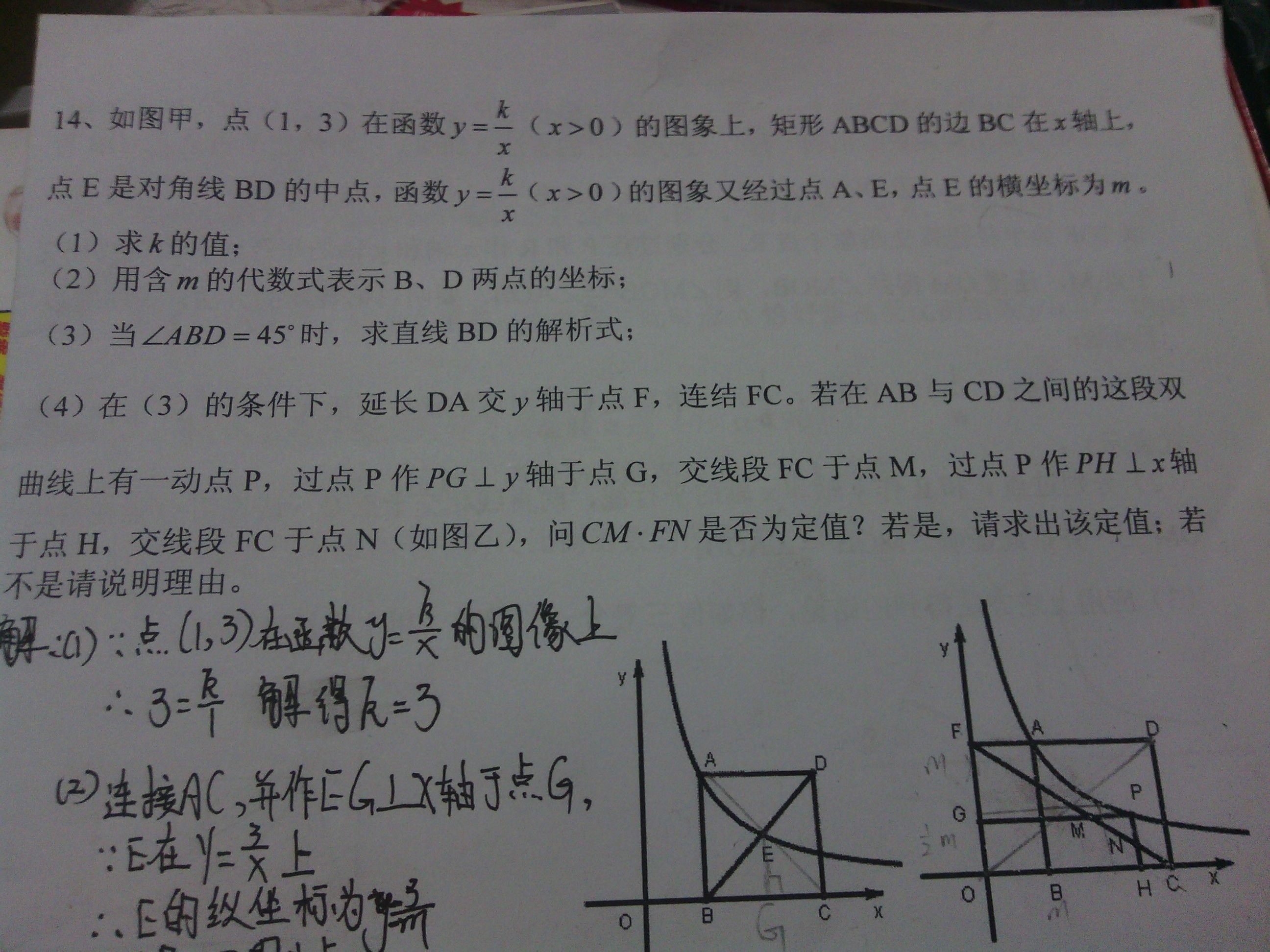 一道关于反比例函数和几何图形的数学题图片