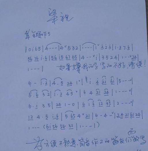 化蝶笛子简谱图片