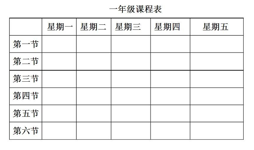 小学课程表表格下载图片