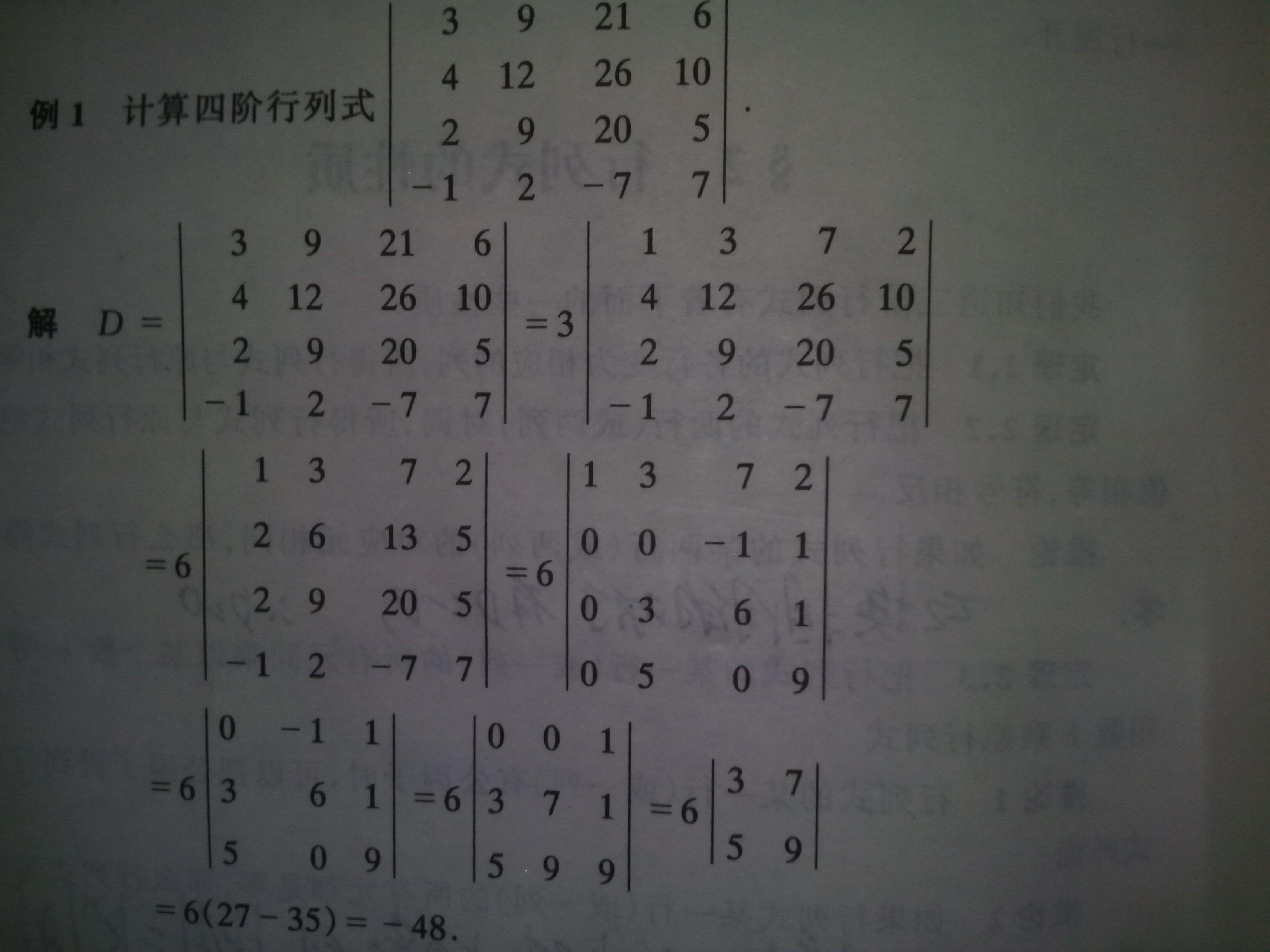 行列式的计算图片