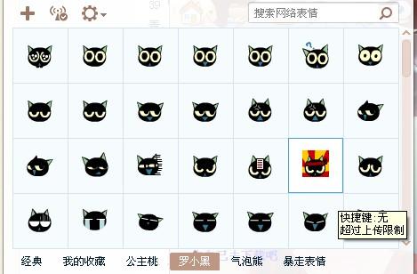 求qq空间黄钻小黑猫签到表情包.邮箱1725112245@qq.com图片