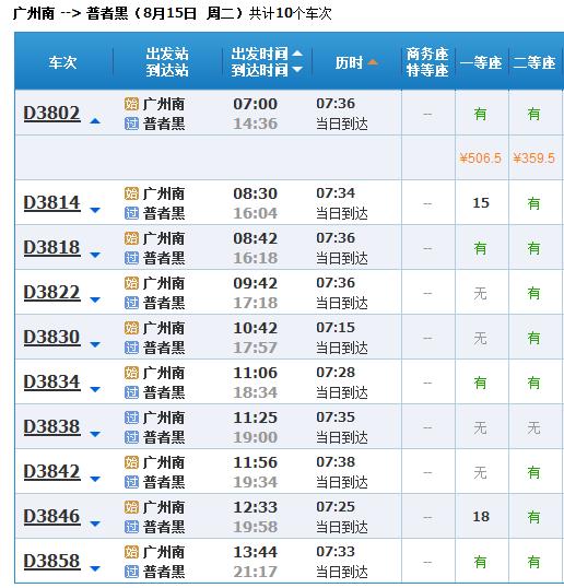 广州怎么去普者黑