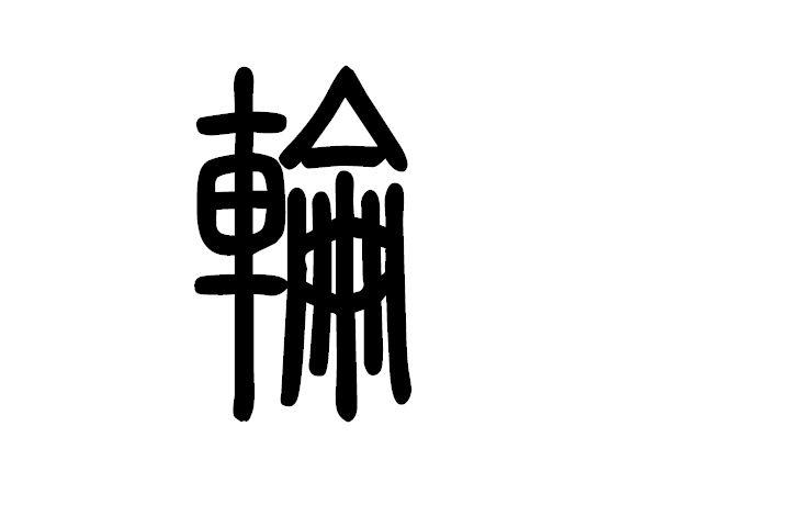 08:57oncityce|五级 繁体字台字写法 评论| 2008-09-04 08:58love图片