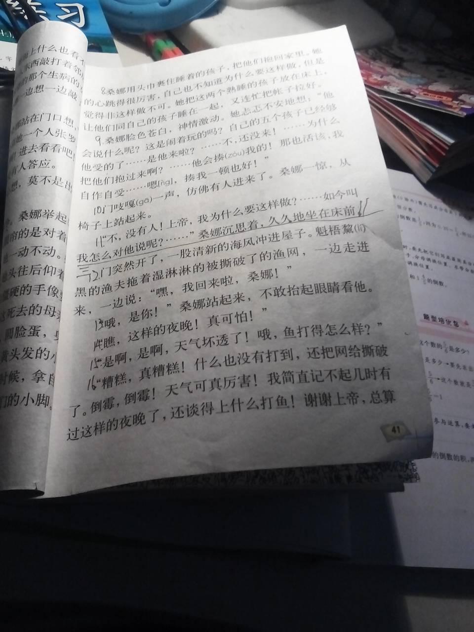 六年级上册语文人教版第三单元课文中带拼音字词有哪些?图片
