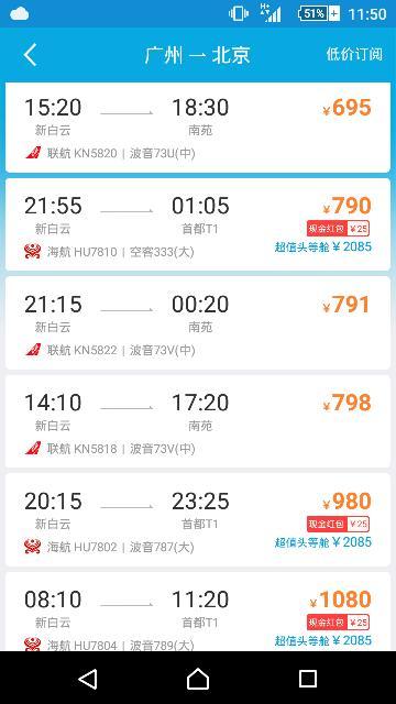 广州至北京机票价格