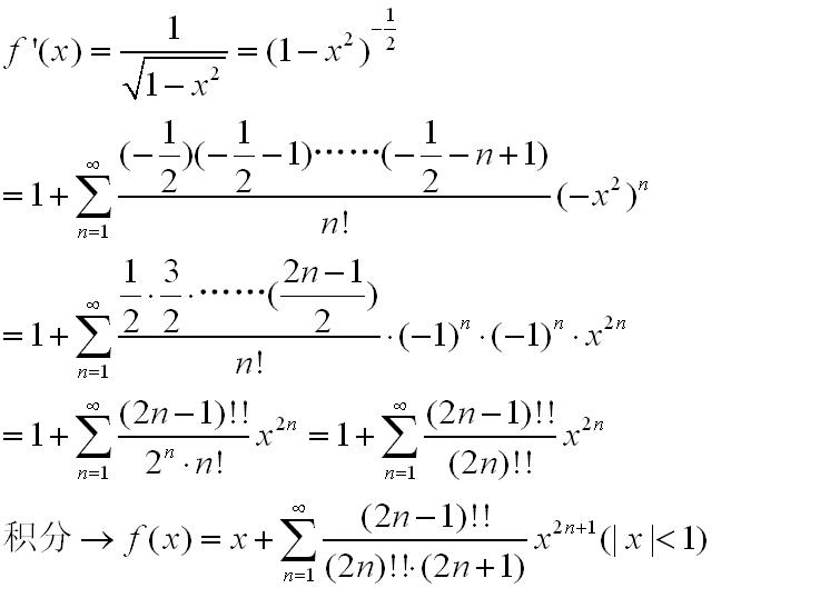 arvsinx的n阶导数