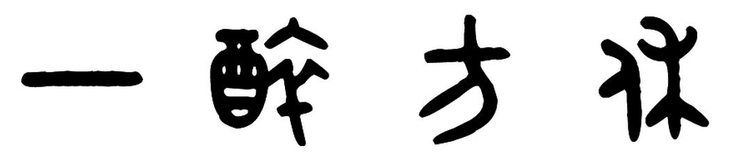 醉�y.�z+�:a�y�yke�(_一醉方休象形文字怎么写