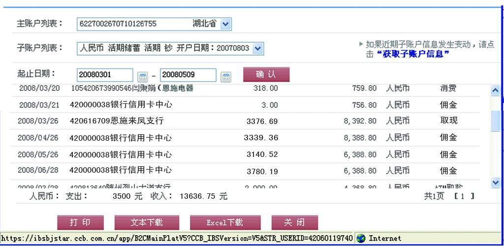谁能给我一个 网银 余额的 截图 宽1024*500高 求教农业银行 宽500*