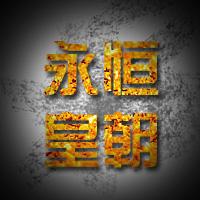 谁能帮我制作一个yy公会头像啊名字叫永恒皇朝图片