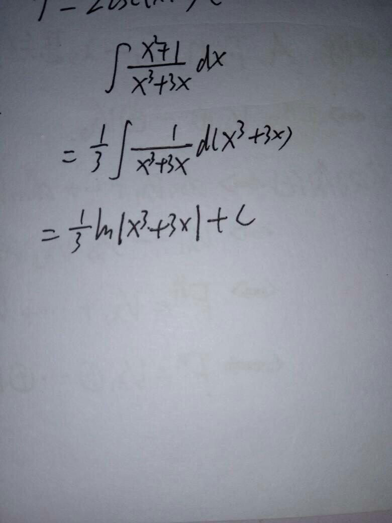 x^3/√1 x^2的不定积分