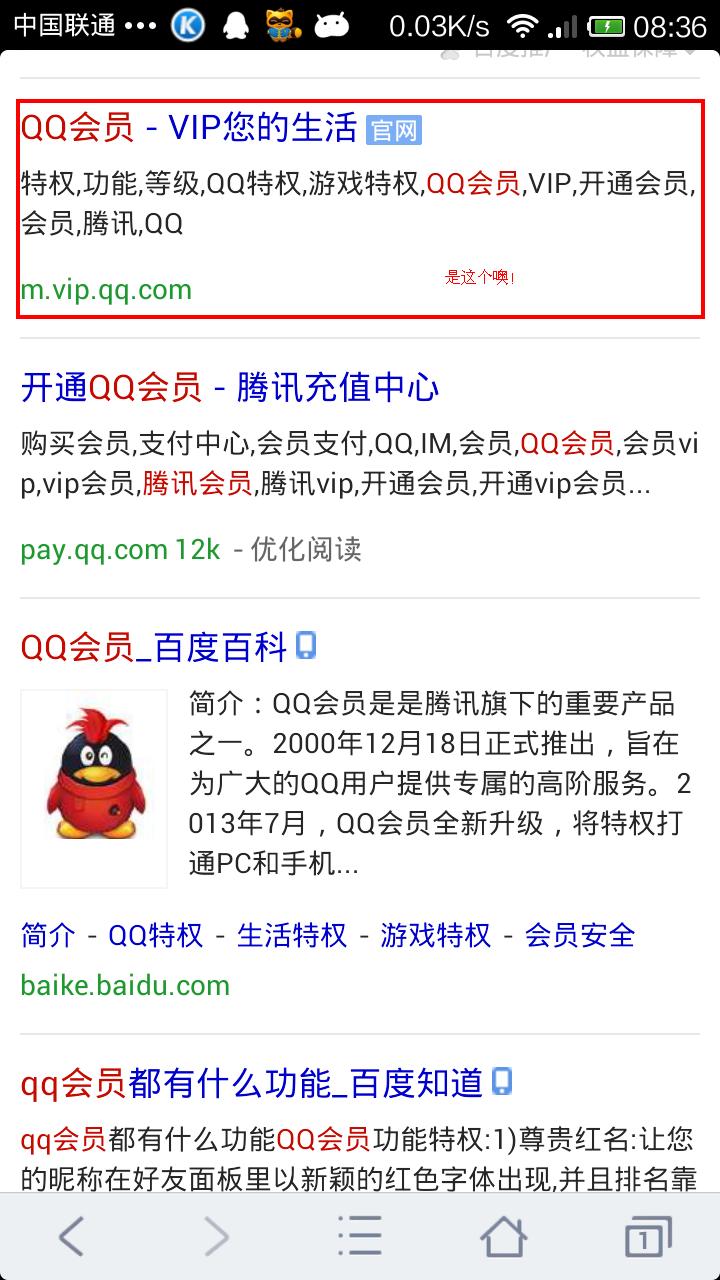 超级qq改手机号_qq非会员怎么用手机开通超级会员